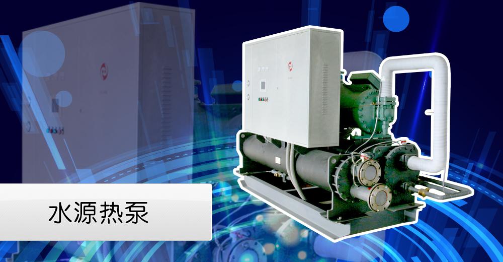 地下水源热泵|小型污水源热泵|海水源热泵价格|水源
